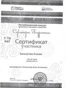Сертификат Бальчугова.jpg