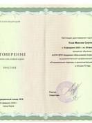 КПК УсовМС все_page-0001.jpg