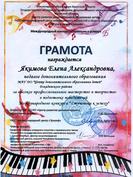 Грамота  Якимовой.tif