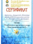 сертификат 2 я-туристdd.jpg