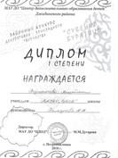 Диплом 1 ст. Харламова.jpg