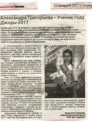 Александра Григорьева - Ученик Джиды - 2