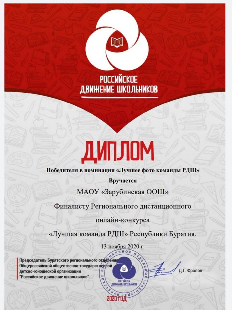 Республиканский конкурс ЛУЧШАЯ КОМАНДА Р