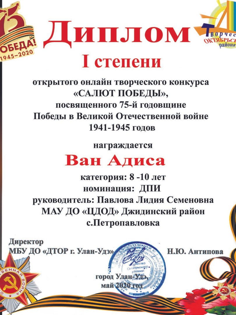 Ван Адиса ДмитриевнаДилом САЛЮТ ПОБЕДЫ о