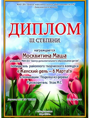 Учреждение_page-0002.jpg