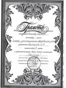 Грамота 3 м., Якимова.jpg