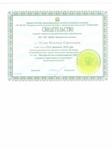 КПК УсовМС все_page-0002.jpg