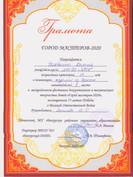 Головкина К- город мастеров- 2 место.jpg