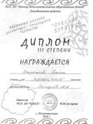 Диплом 3 ст. Дементьева.jpg