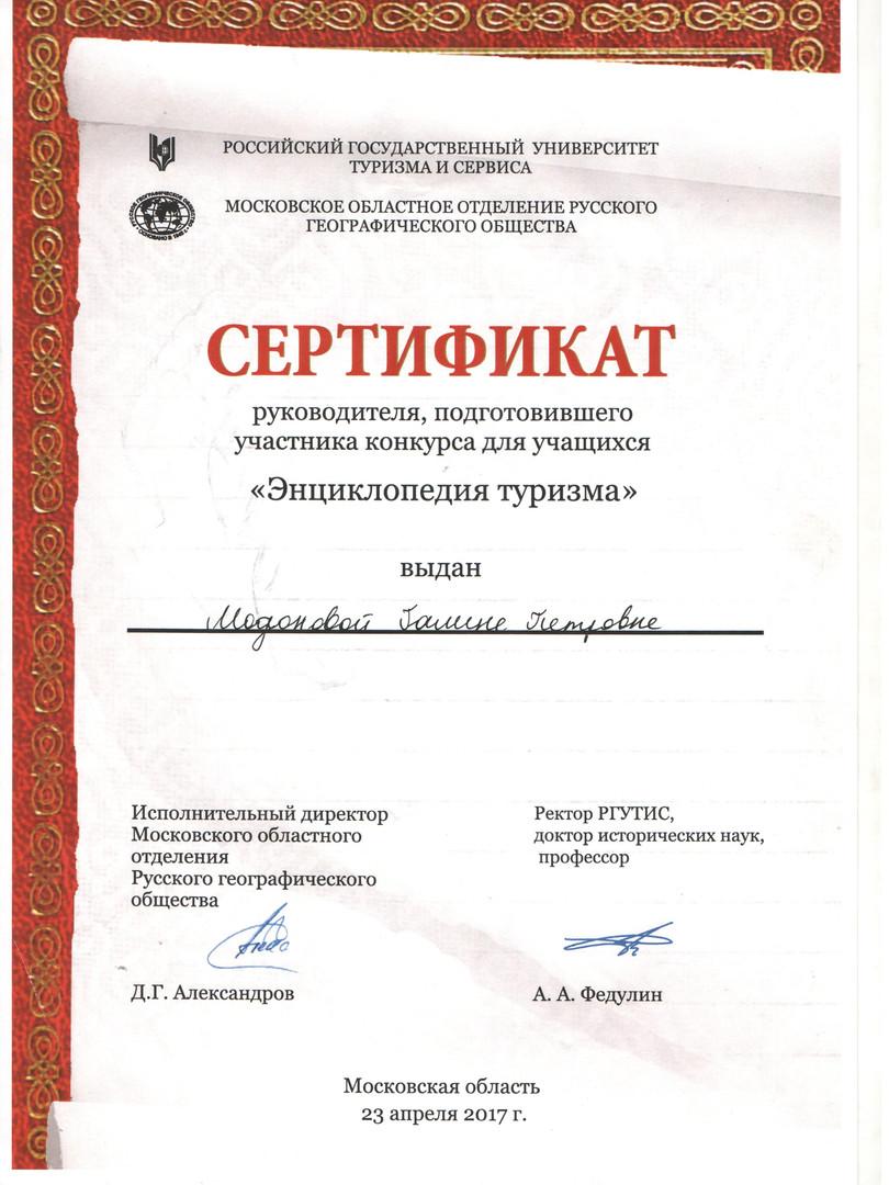 Энциклопедия туризма сертификат.jpg