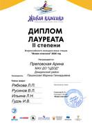 Преловская Арина. ЖК..jpg