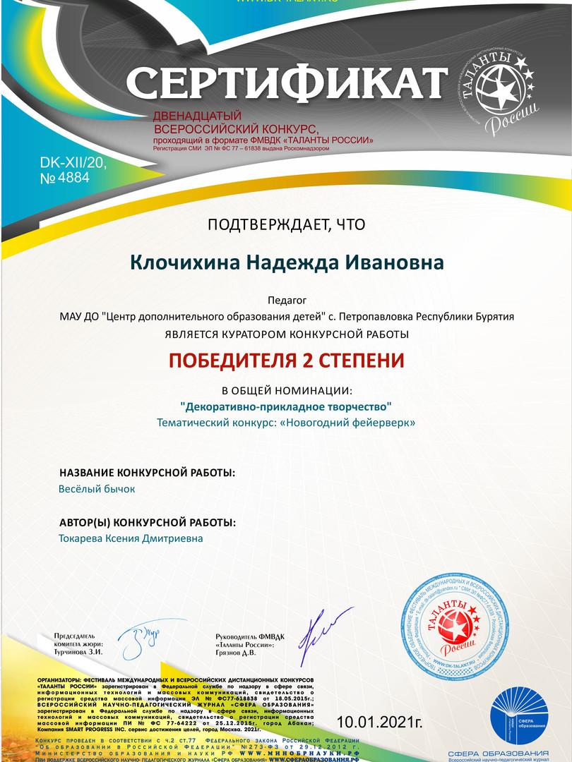 Сертификат руководителя Т К.jpg