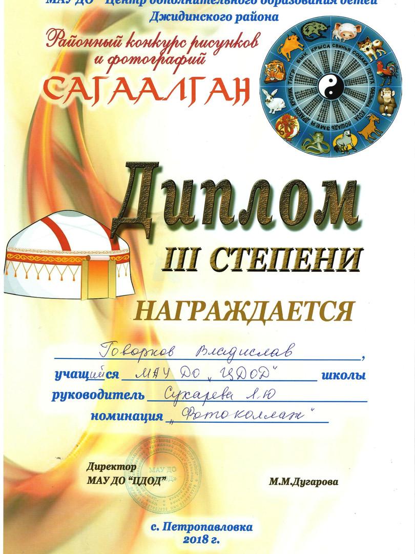 Говорков Влад, 3 место 001.jpg