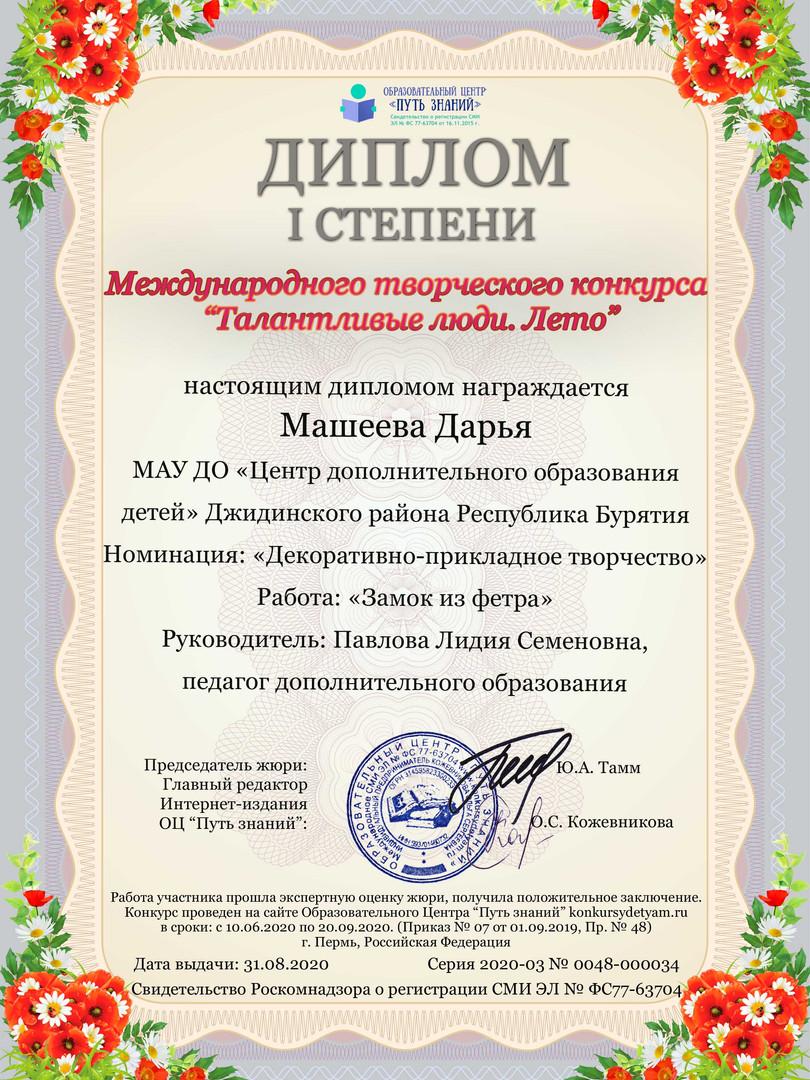 Машеева Дарья.jpg