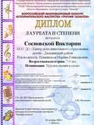 Сосновская У-2020.tif