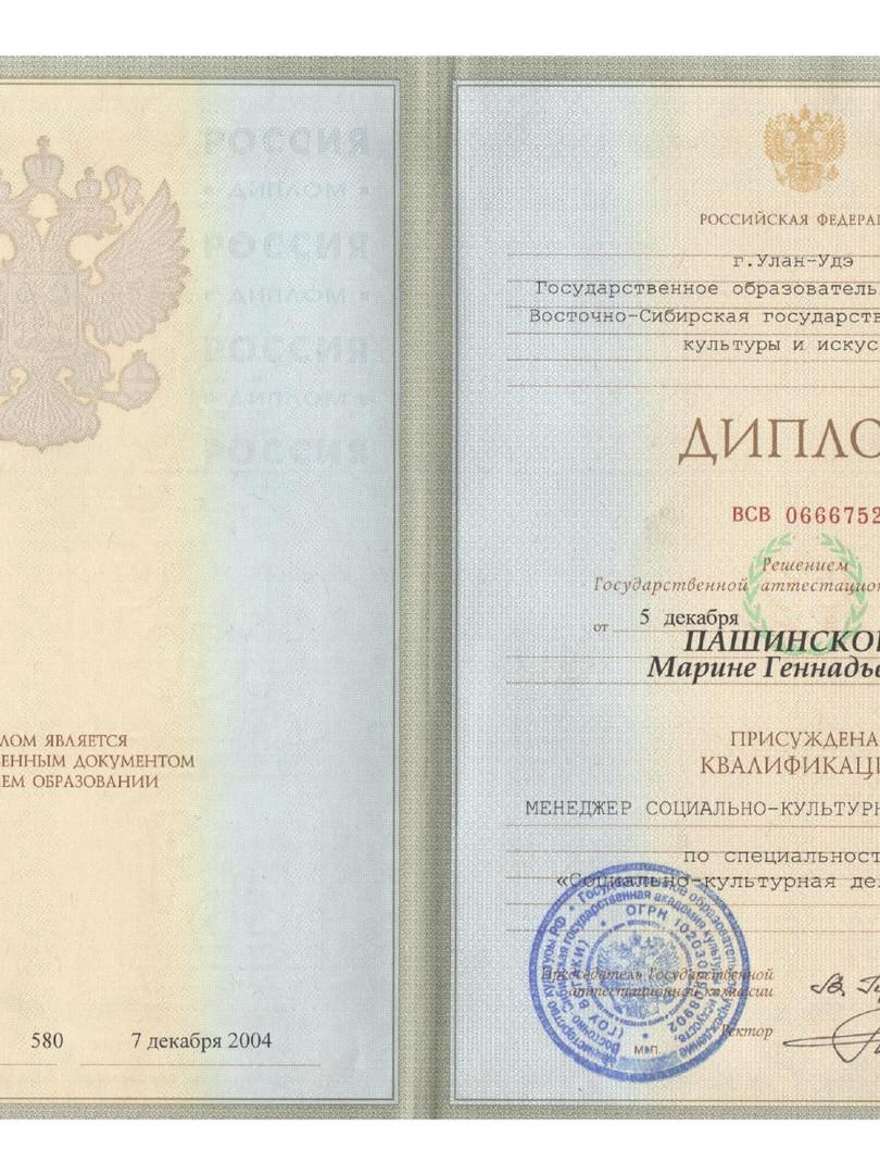 Диплом ВСГАКИ_page-0001.jpg