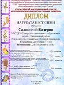 Саликова В -2020.tif