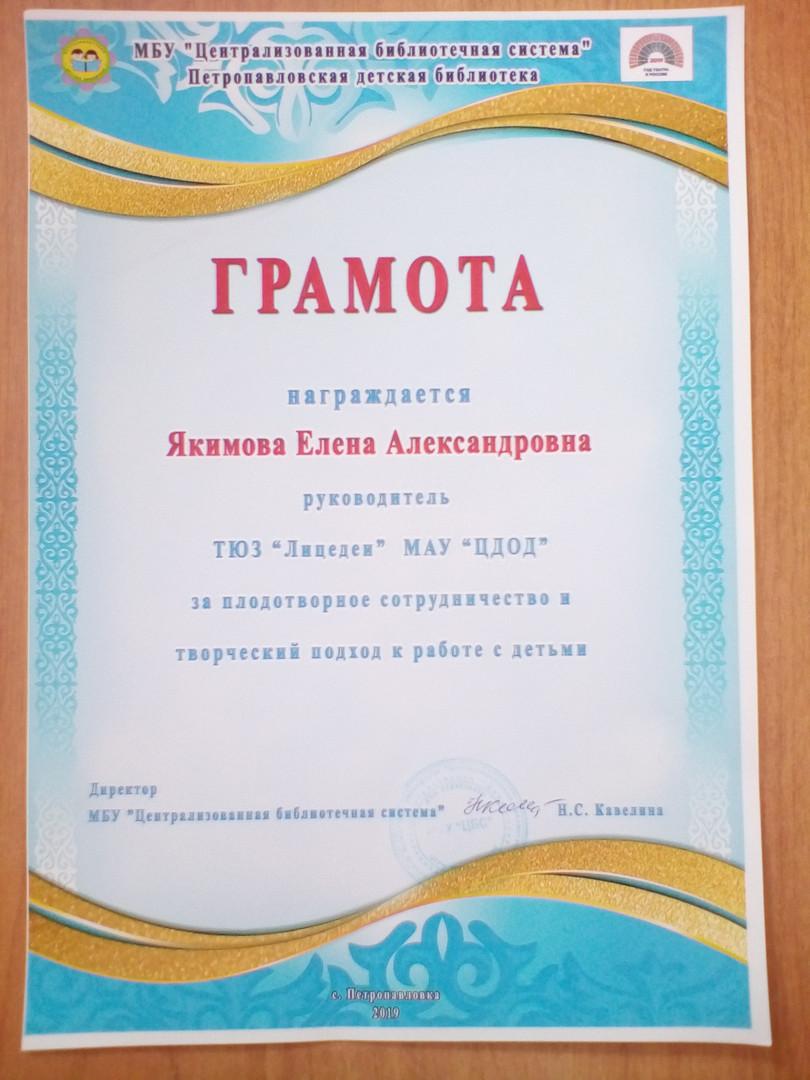 Якимова Елена Александровна.jpg