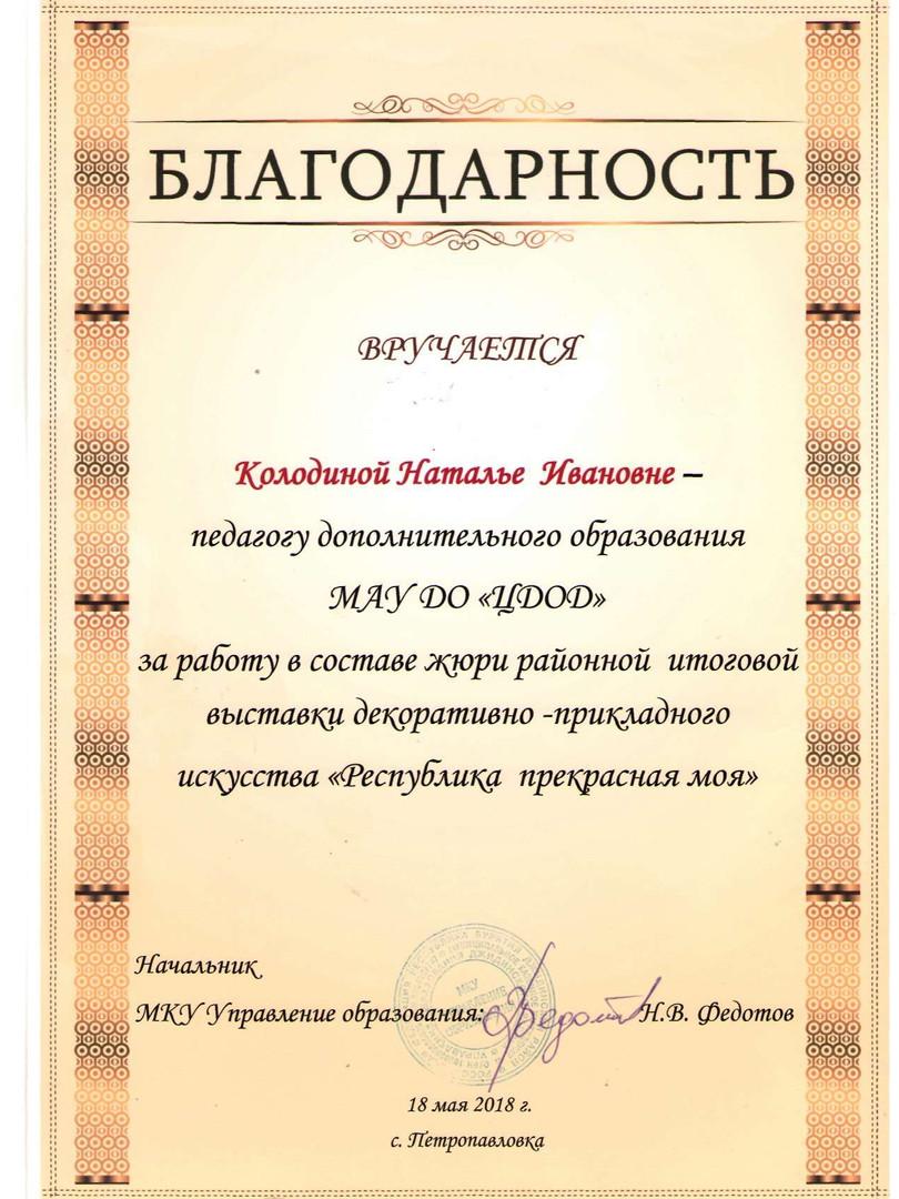 Достижения_page-0002.jpg