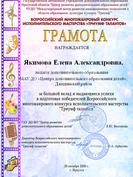 Грамота Якимова.tif