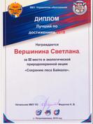 Вершинина С-Сохраним леса Байкала- 3 мес