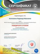 Сертификат руководиделя  Ш А.jpg