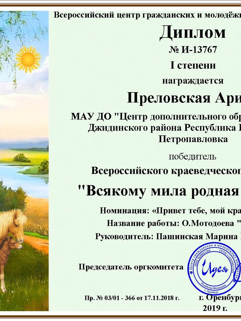 Преловская Арина-2019.png