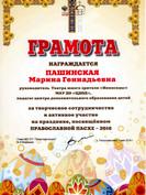 Грамота СП Петропавловское 16 г..jpg