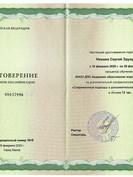 Удостоверение Альтернатива 72_page-0001.