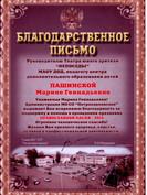 Благодарственное письмо СП Петропавловск