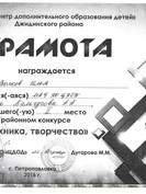 Грамота 2 м. Волков.jpg