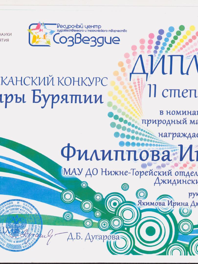 Филиппова И-Сувениры Бурятии-Диплом 2 ст