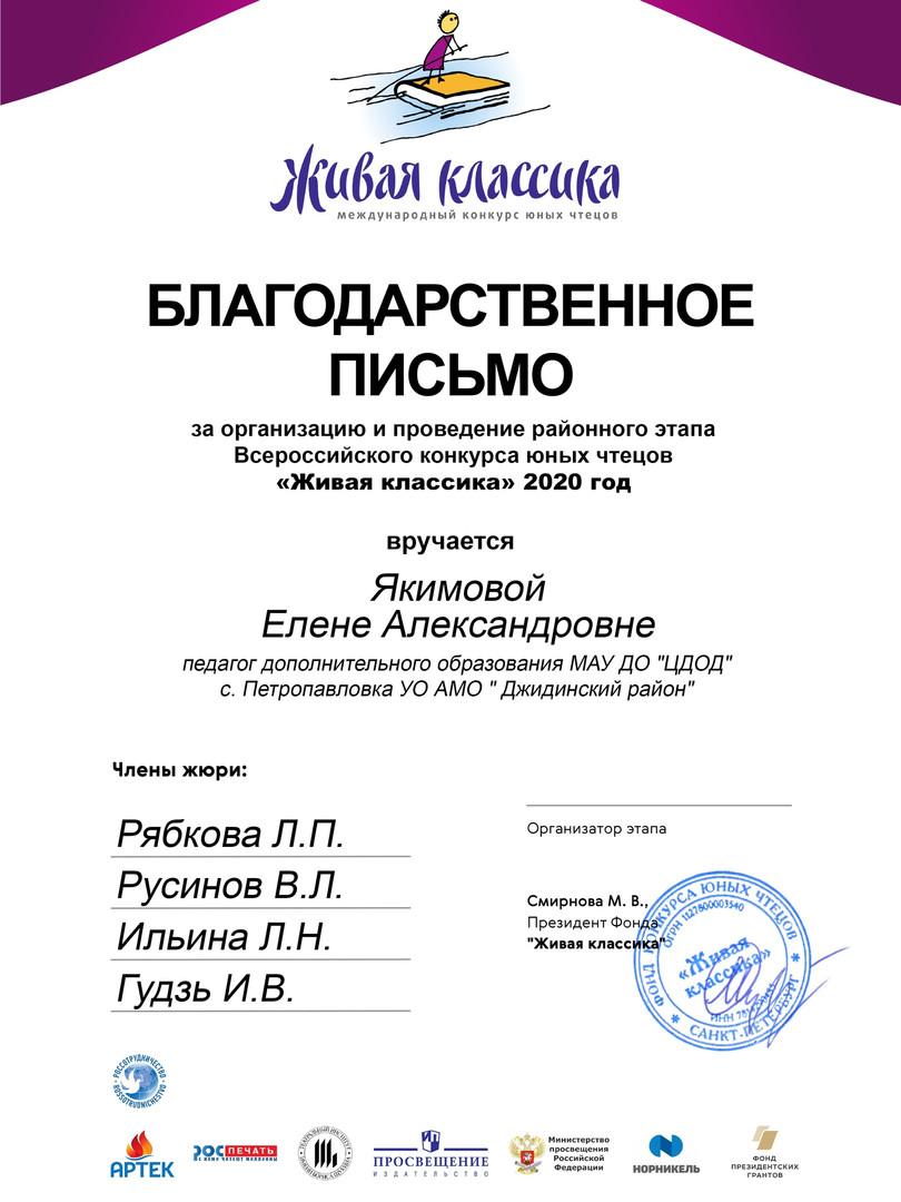 Благодарственное письмо Якимовой Елене А