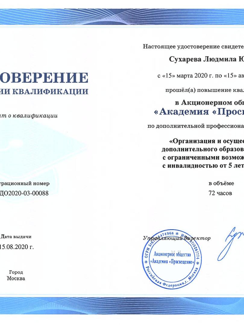 00088-03_Сухарева ЛЮ_удост_КПК-ОВЗ_page-