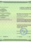 Чагдурова С.jpg