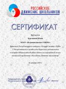 бурганова_page-0001.jpg