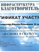 Гындунова Нарана Романовна 10 лет.jpg
