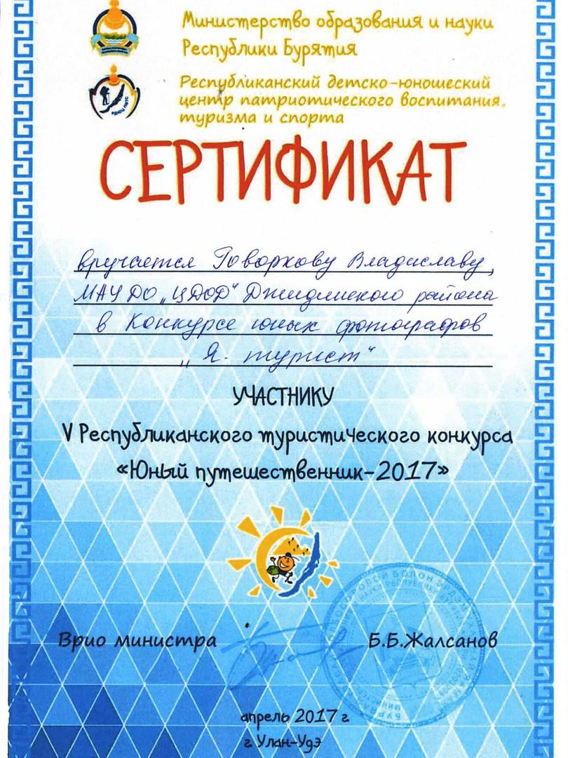 сертификат 2 я-туристv.jpg