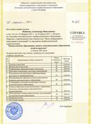 Южиков_Александр_Николаевич_ПП302_СПРАВК
