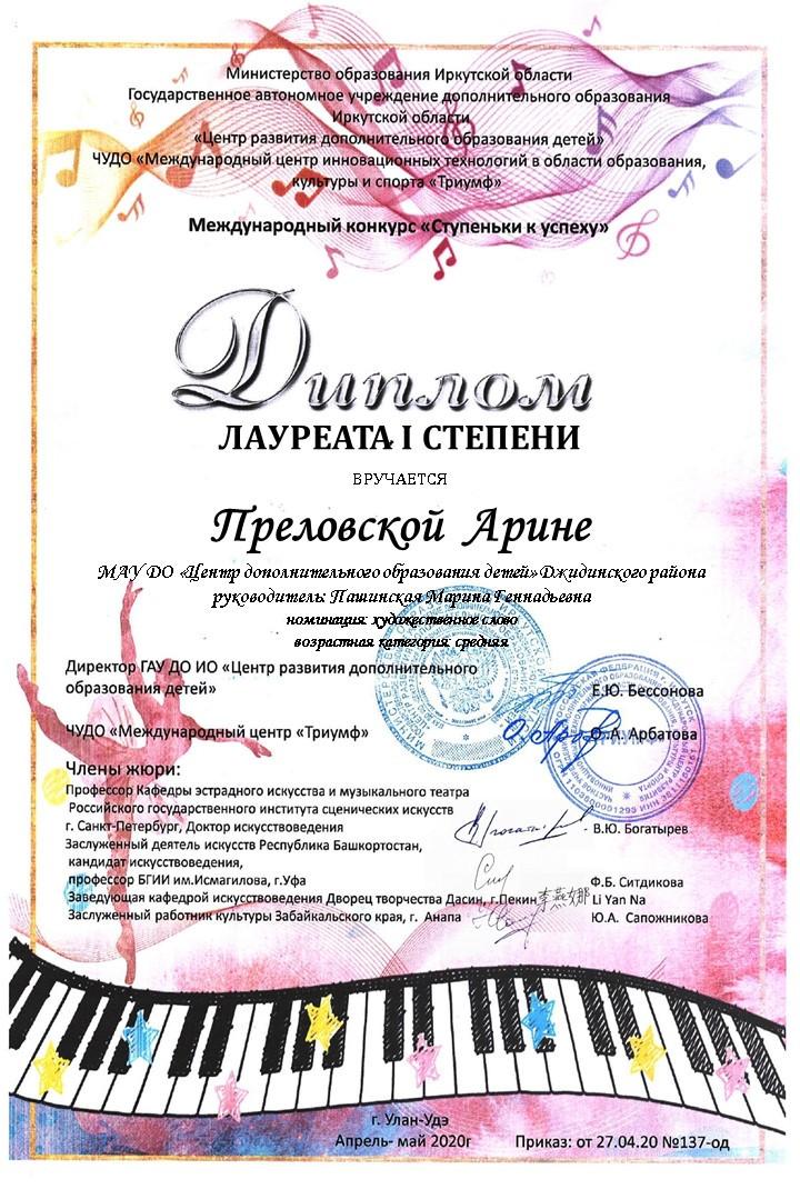 Улан Удэ Диплом Преловской Арине.jpg