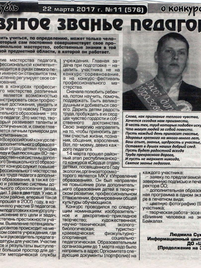 Святое звание педагога начало.jpg