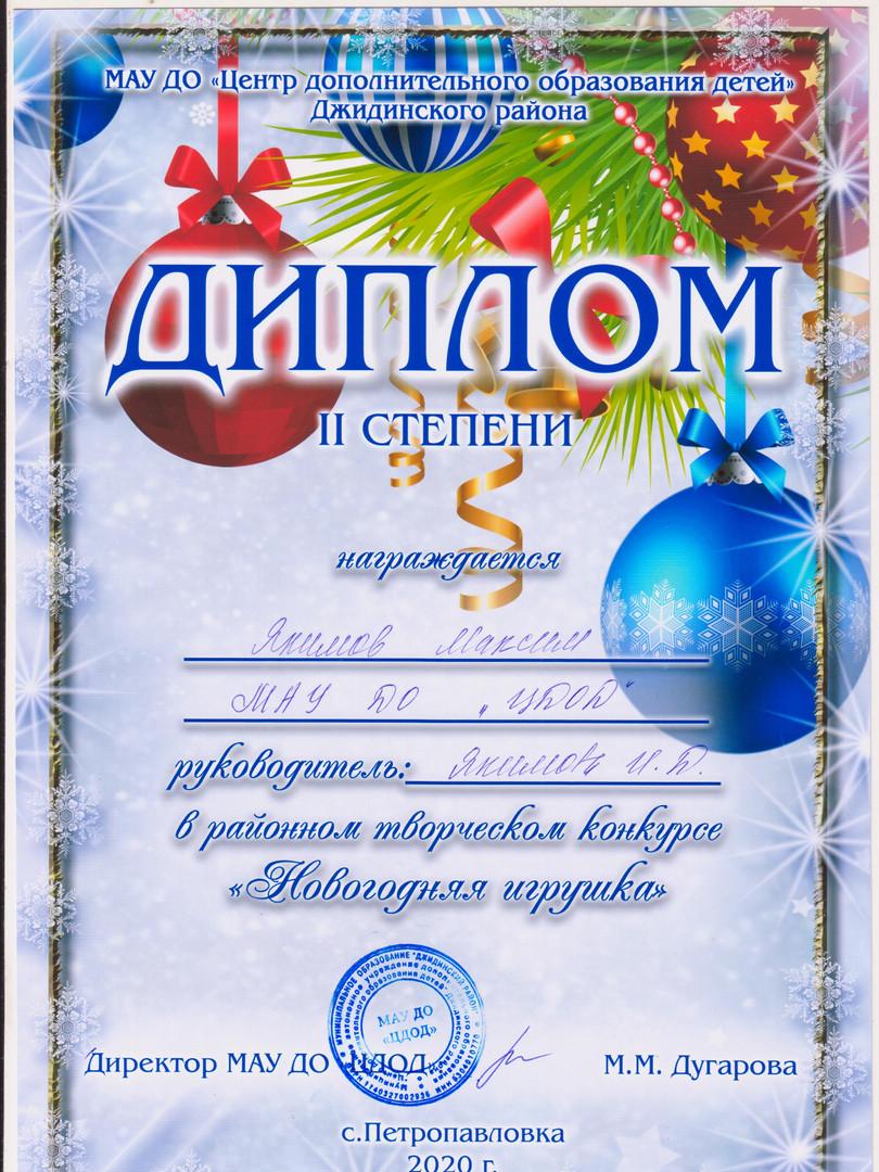 Якимов М-Новогодняя игрушка - Диплом 2 с