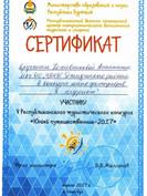 сертификат 3 я-туристww.jpg