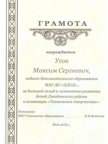 Муницыпальные УМС_page-0005.jpg