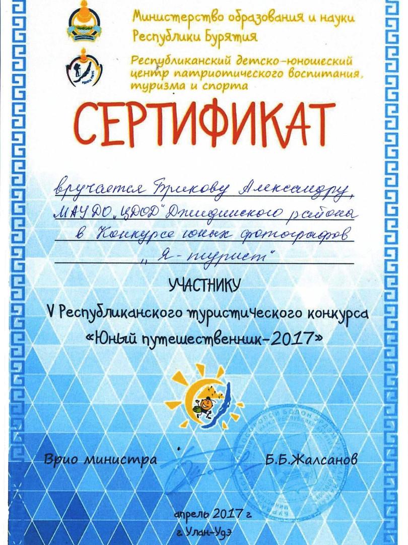 сертификат 1 я-туристv.jpg