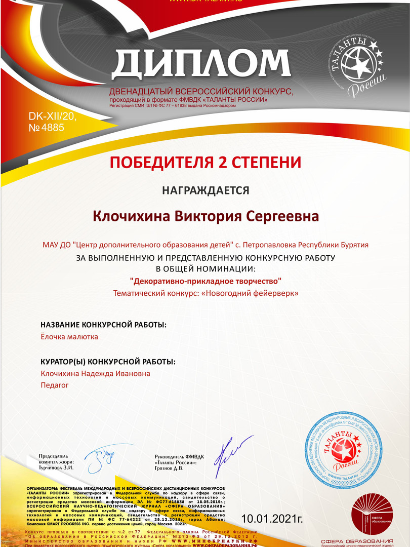 Клочихина Виктория Таланты России 12.jpg
