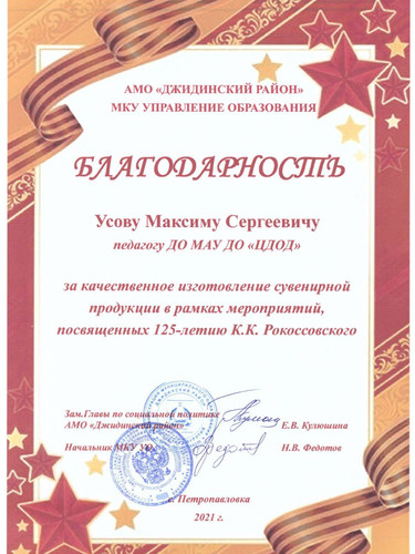 Муницыпальные УМС_page-0001.jpg