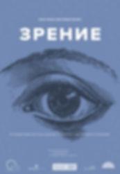 Понокупольнй фильм Зрение