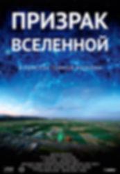 Полнокупольный фильм Призрак Вселеной