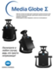 линейка проекторов для планеатриев Konica Minolta Mediaglobe Sigma